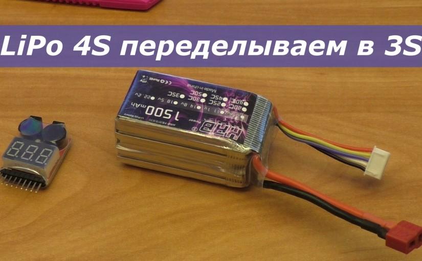 Переделываем LiPo из 4S в 3S.